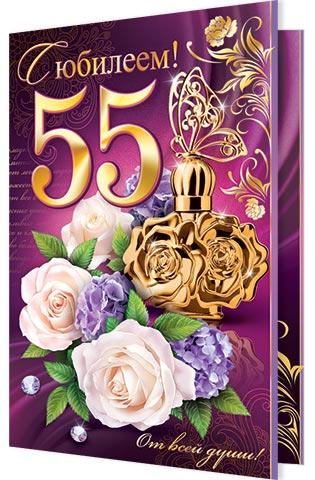 Открытки день рождения 55 лет лида, для пап днем