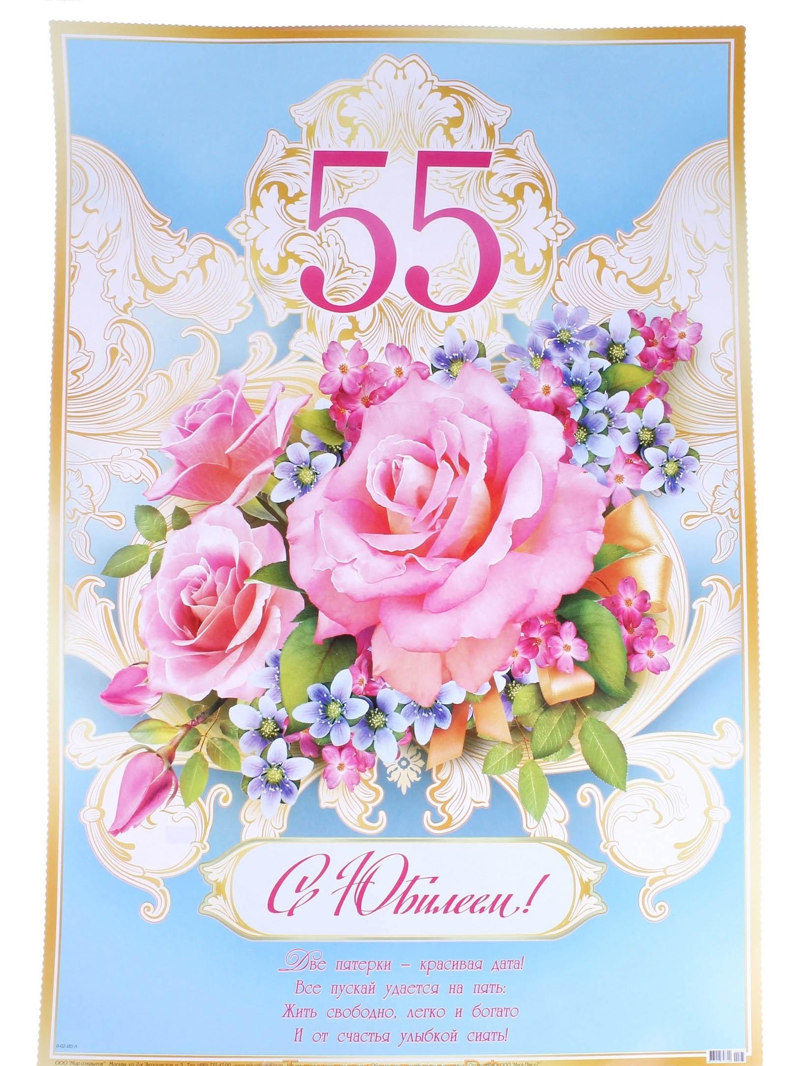 Красивые открытки на 55 лет женщине картинки