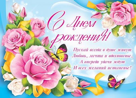 Плакат с днем рождения женщине