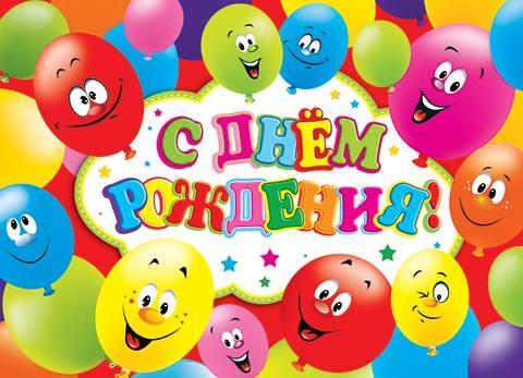 С днем рождения поздравления шары