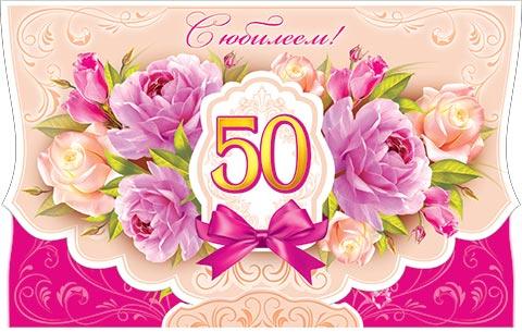 Картинки для открыток к юбилею 50 лет