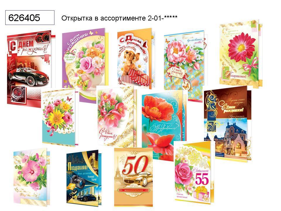 Производители открыток 23