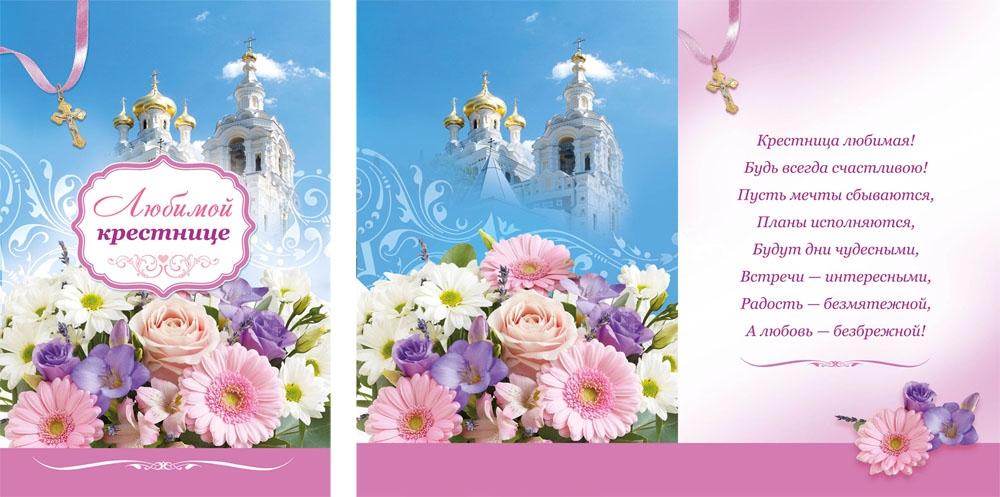 Поздравления крестнице с днем рождения от крестной с картинками