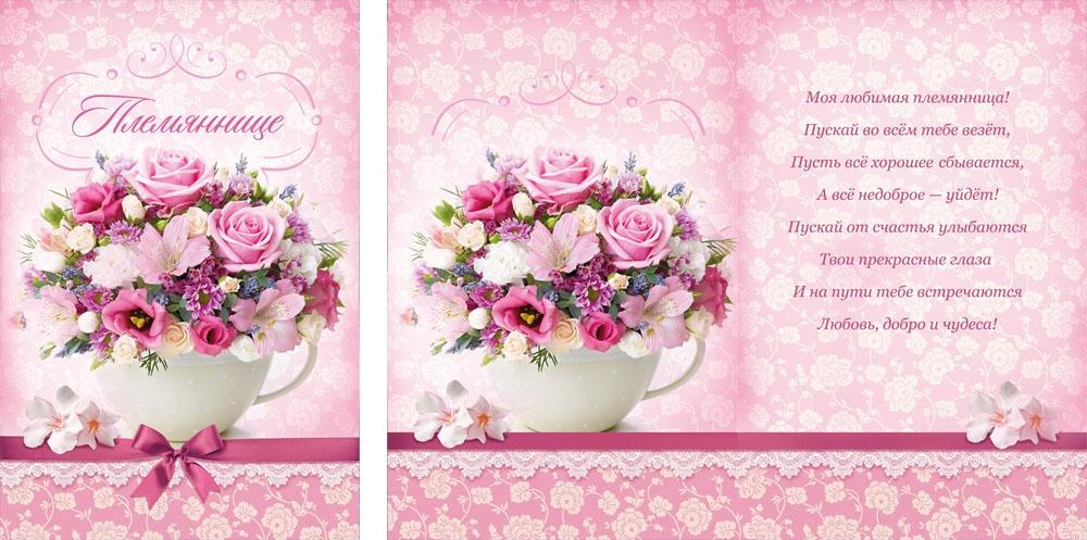 Любимой племяннице открытки с 409
