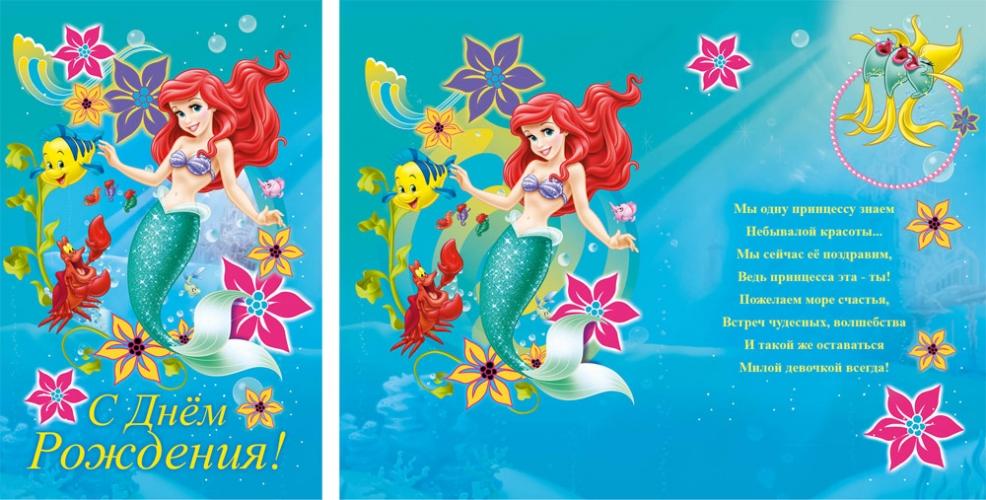 Мерцающие открытки с днем рождения для девочки принцессы 22