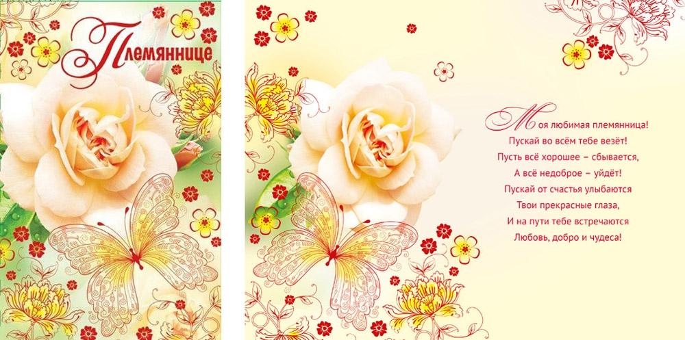 Любимой племяннице открытки с 759