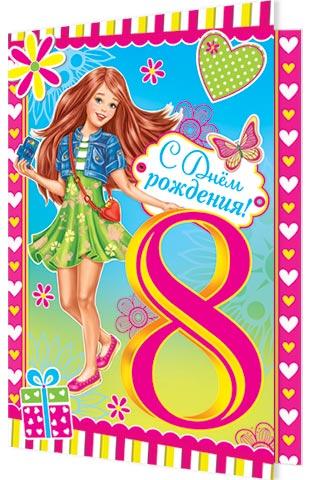 Поздравлением днем, поздравление с днем рождения дочки 8 лет в картинках