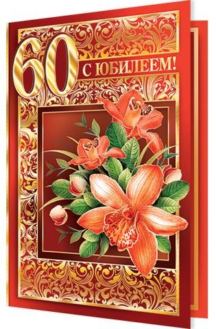 Поздравить сестру с юбилеем 60 лет открытки
