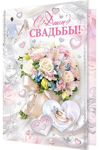 Поздравления с годовщиной свадьбы с опозданием 74