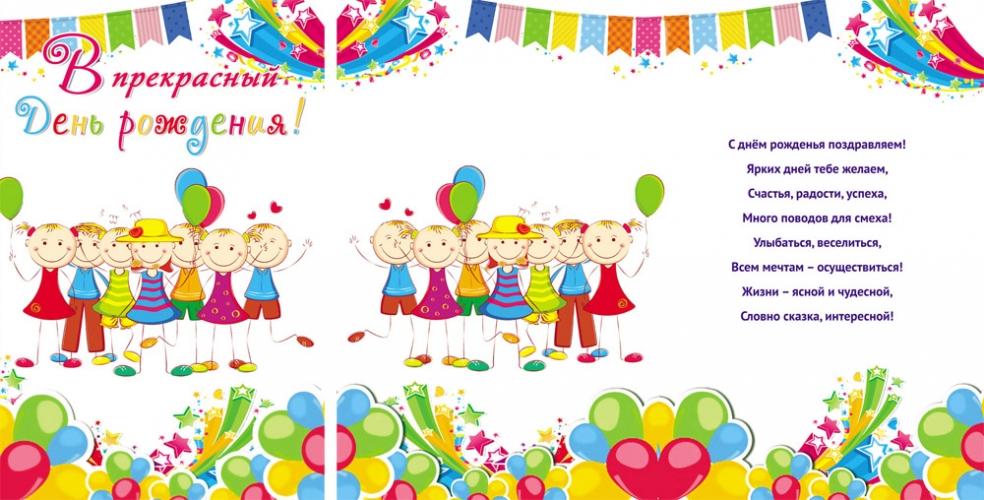 Детская открытка с днем рождения для мамы своими руками