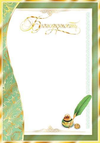Шаблон открытки с благодарностью 74