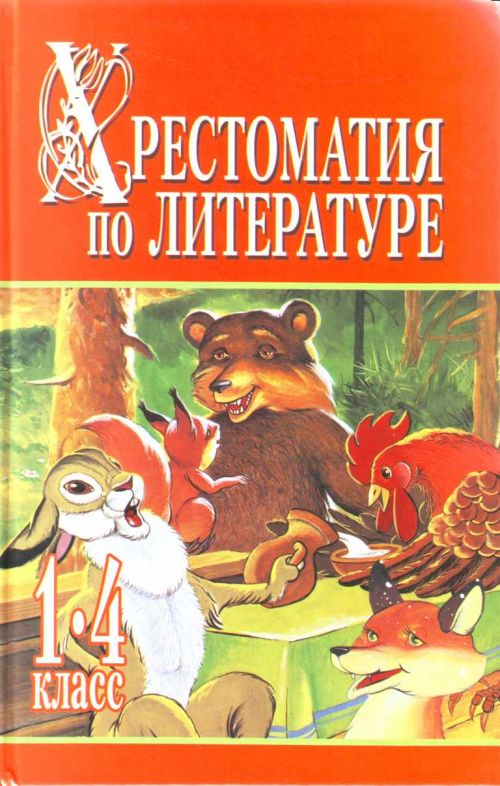 literature 1 There are 5 examinations in literature 1 the interactive reader, level 9, mcdougal littell.